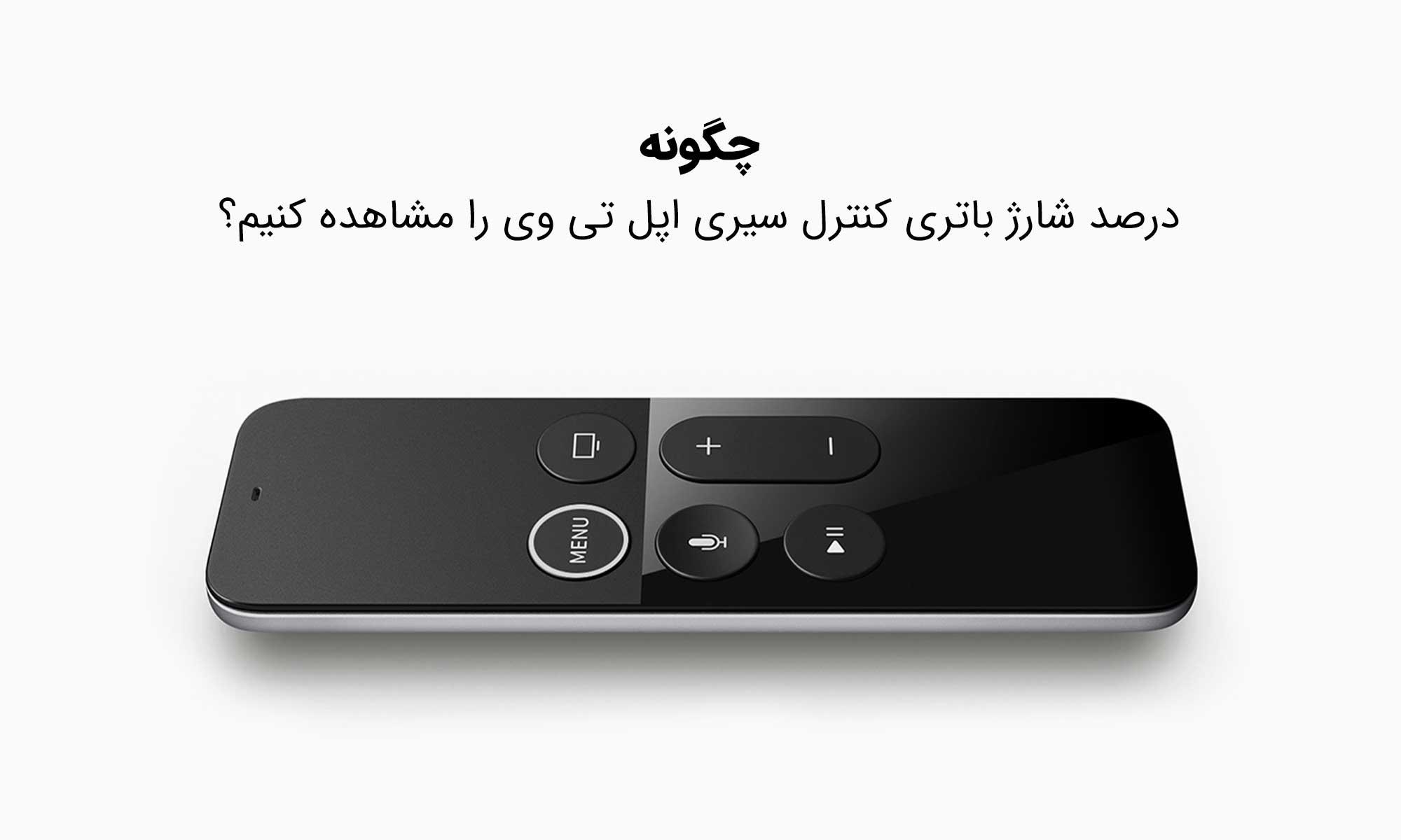 Apple TV Siri Remote battery 1