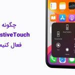 چگونه AssistiveTouch را فعال کنیم؟